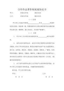 合作作品著作权权属协议书
