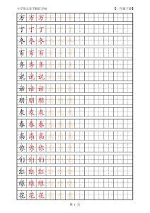 [优质文档]人教版小学语文一年级下册生字描红字帖