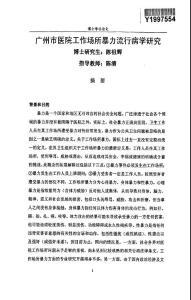 廣州市醫院工作場所暴力流行病學研究