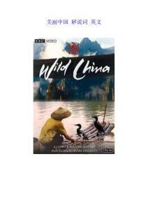 美丽中国 解说词 英文 wild china