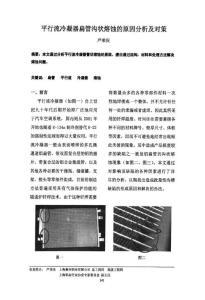 平行流冷凝器扁管沟状熔蚀的原因分析及其对策