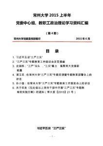 2011年党委中心组学习资料汇编(第1期)