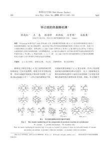 环己烷的热裂解机理[毕业论..