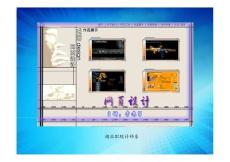 《网页设计》-胡昌杰-电子..