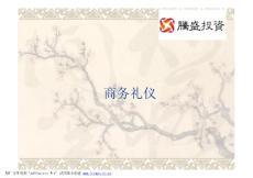[宝典]商务礼仪培训课件 [兼容形式]