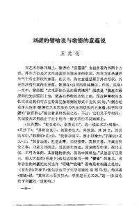 11.王元化刘勰的譬喻说与歌德的意蕴说(比较文学论文集)(论文资料)