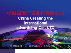 模拟广告公司经营