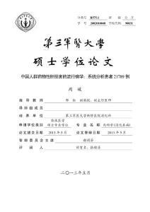 中国人群药物性肝损害的流行病学系统分析患者21789例(PDF)