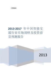 2013-2017年中国智能交通行业市场调研及投资前景预测报告