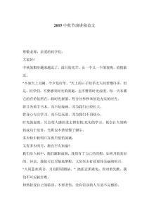 2015中秋节演讲稿范文