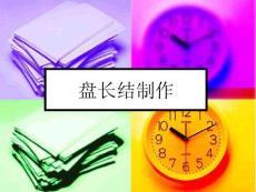 《第2单元 绳结工艺--饰结课件》初中劳动技术沪科教版六年级课件4179