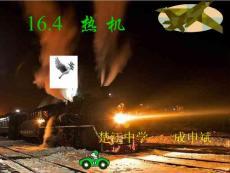 16.4热机