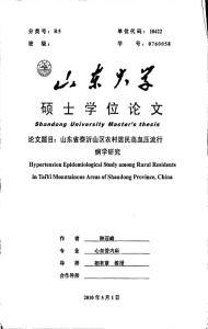 山東省泰沂山區農村居民高血壓流行病學研究