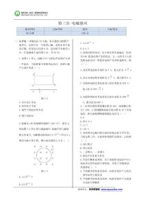 2014届高考物理一轮复习满分检测:第三章《电磁感应》(人教版)