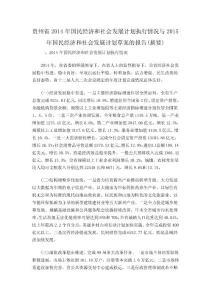 贵州省经济发展基础