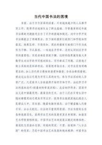 当代中国书法的困境