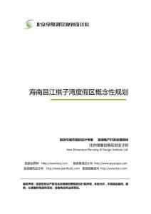 海南昌江棋子湾度假区概念性规划-绿维创景案例
