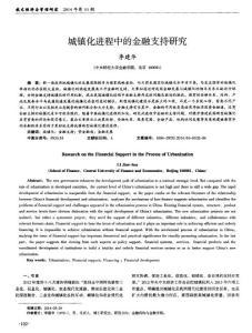 中国城镇化发展