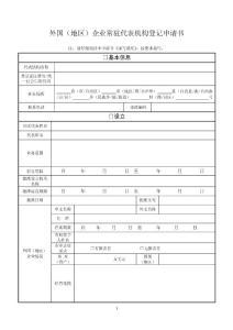 外资公司注册资料