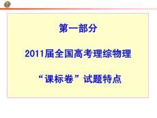湖北黄冈2011年10月高考备考会报告