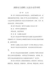 浏阳市大瑶镇三元完小办学..