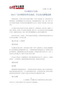2014广东乡镇事业单位面试..