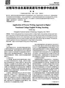 不同写作方法或策略对英语写作教学的作用等的论文或期刊论文