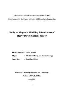 直流大电流传感器屏蔽问题的分析与研究