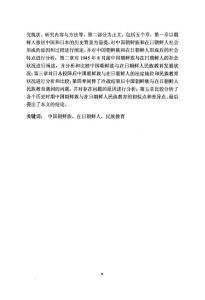 中国朝鲜族与在日朝鲜人民族教育比较研究