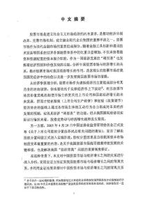 中国股票市场与经济增长的关系研究