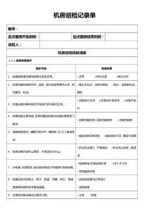 機房巡檢服務記錄表