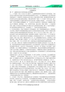 2017北大国际关系考研辅导班讲义资料课件笔记国际关系史名词——袁明