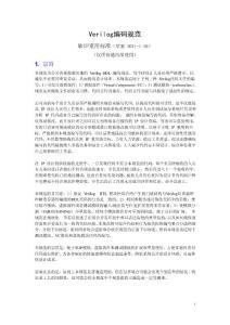 高通的绝密VERILOG_编码规范(中文版)verilog coding style