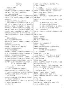 中国法制史重点 1