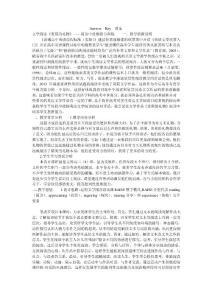 《Answer Key 教案》高中英语人教2003课标版小说欣赏入门教案29190