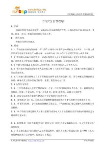 C-TPAT反恐验厂程序文件汇编