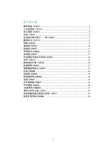 2.1养生养心群治疗记录