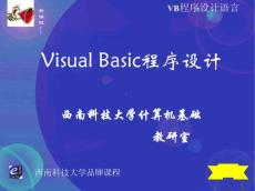 (精品)visual basic程序设计