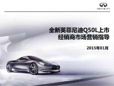 英菲尼迪-新Q50L上市經銷商市場營銷指導手冊(詳版)