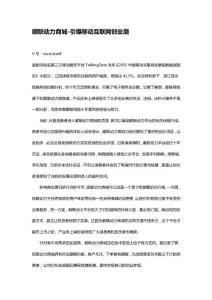 顺联动力商城-引发互联网兼..