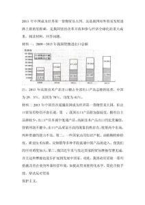 2013年中国成为世界第一货..