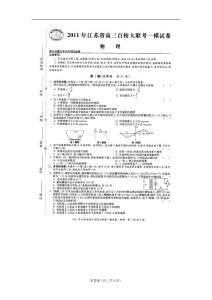 江苏省百校大联考2011高三一模试卷