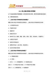 2016年上海大学设计学考研