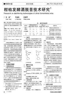 柑桔发酵酒脱苦技术研究