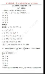 2011、2010考研数学真题及答案解析(数一、数二、数三)