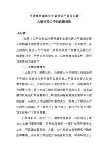 民政局主要领导不直接分管人财物等工作的自查报告