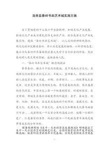 秦岭书画艺术城项目