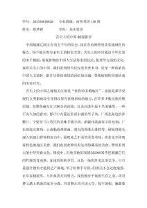舌尖上的中国影评_2