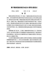 基于数据挖掘的南京3G营销方案设计