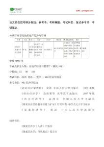 2015年中国人民大学房地产经济与管理考研真题汇总